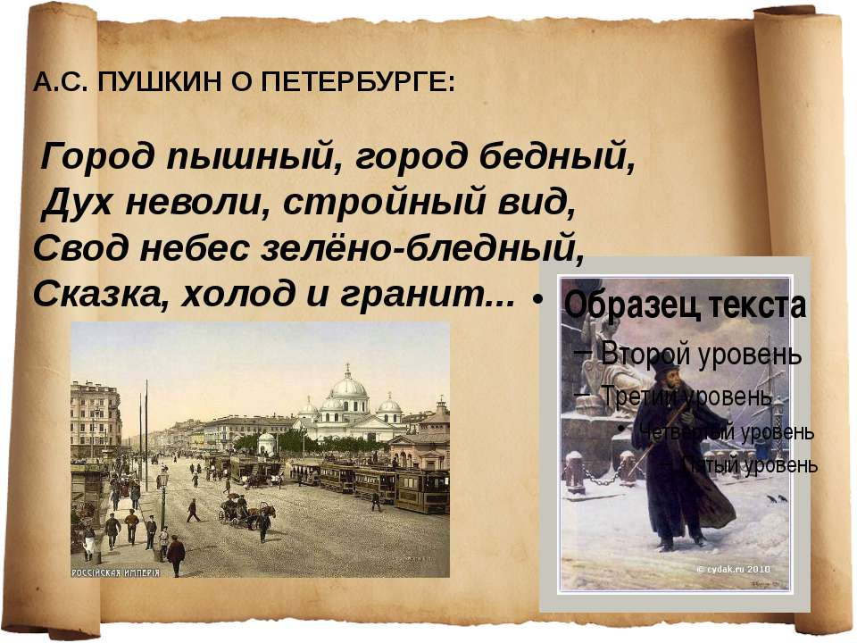 А.С. ПУШКИН О ПЕТЕРБУРГЕ: Город пышный, город бедный, Дух неволи, стройный ви...