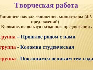 Творческая работа Напишите начало сочинения- миниатюры (4-5 предложений) о Ко...