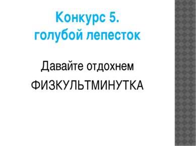 Конкурс 5. голубой лепесток Давайте отдохнем ФИЗКУЛЬТМИНУТКА