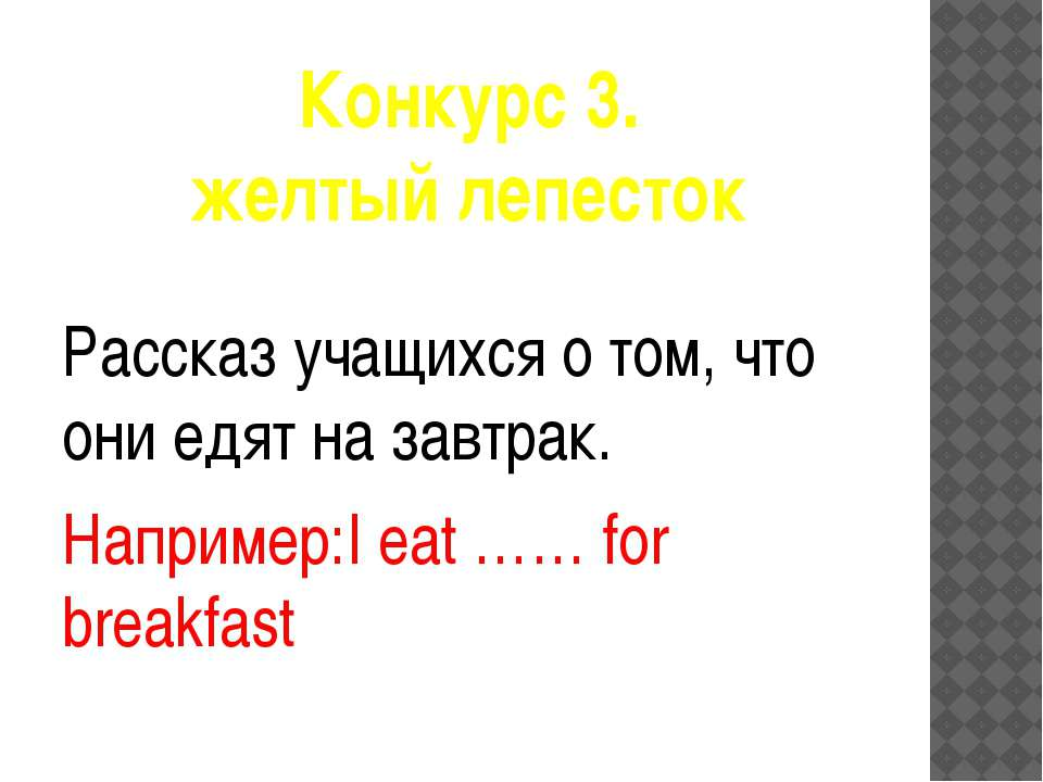 Конкурс 3. желтый лепесток Рассказ учащихся о том, что они едят на завтрак. Н...