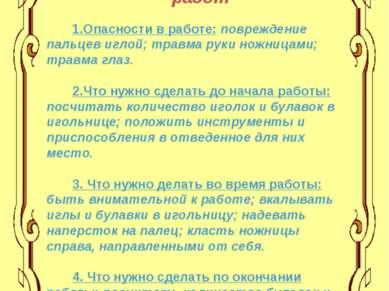 Правила техники безопасности при выполнении ручных работ 1.Опасности в работе...