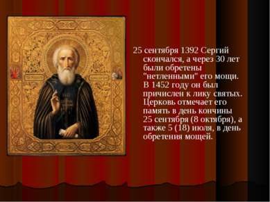 """25 сентября 1392 Сергий скончался, а через 30 лет были обретены """"нетленными"""" ..."""