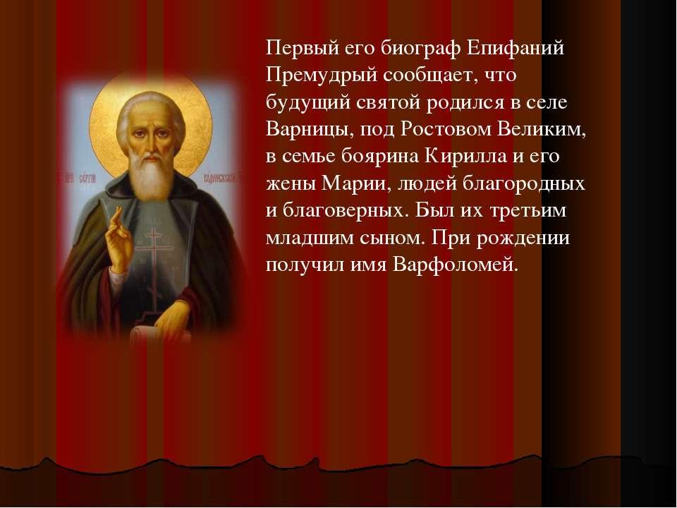 Первый его биограф Епифаний Премудрый сообщает, что будущий святой родился в ...