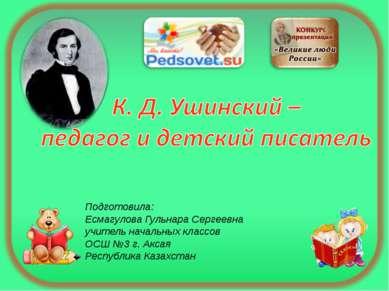 Подготовила: Есмагулова Гульнара Сергеевна учитель начальных классов ОСШ №3 г...