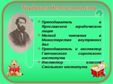 Преподаватель в Ярославском юридическом лицее Мелкий чиновник в Министерстве ...