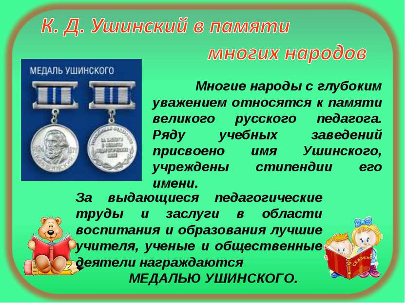 Многие народы с глубоким уважением относятся к памяти великого русского педаг...