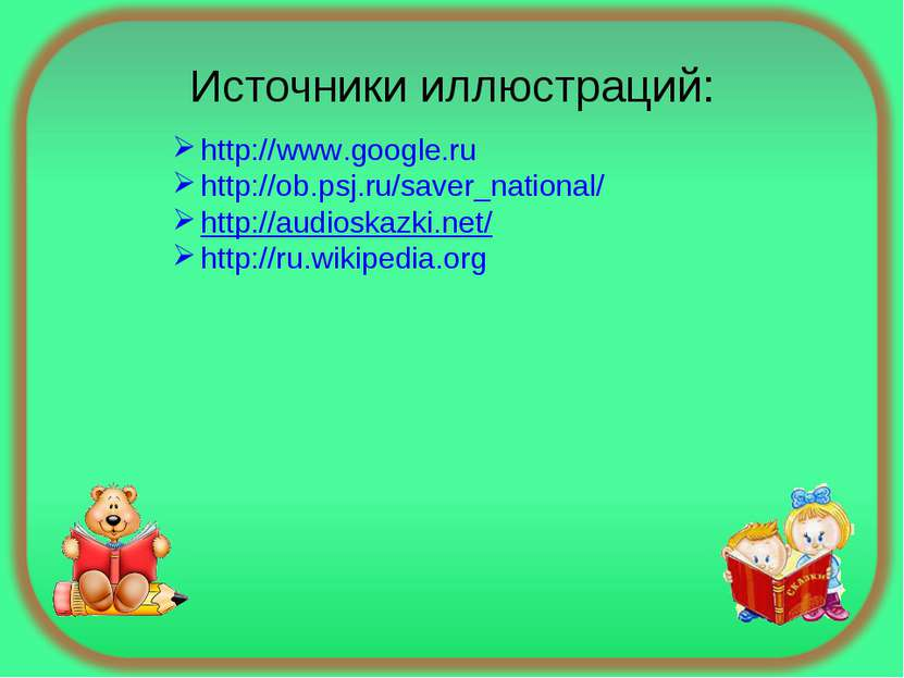 Источники иллюстраций: http://www.google.ru http://ob.psj.ru/saver_national/ ...