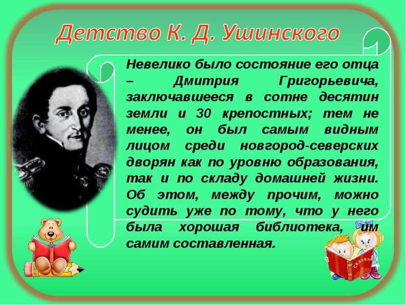 Невелико было состояние его отца – Дмитрия Григорьевича, заключавшееся в сотн...