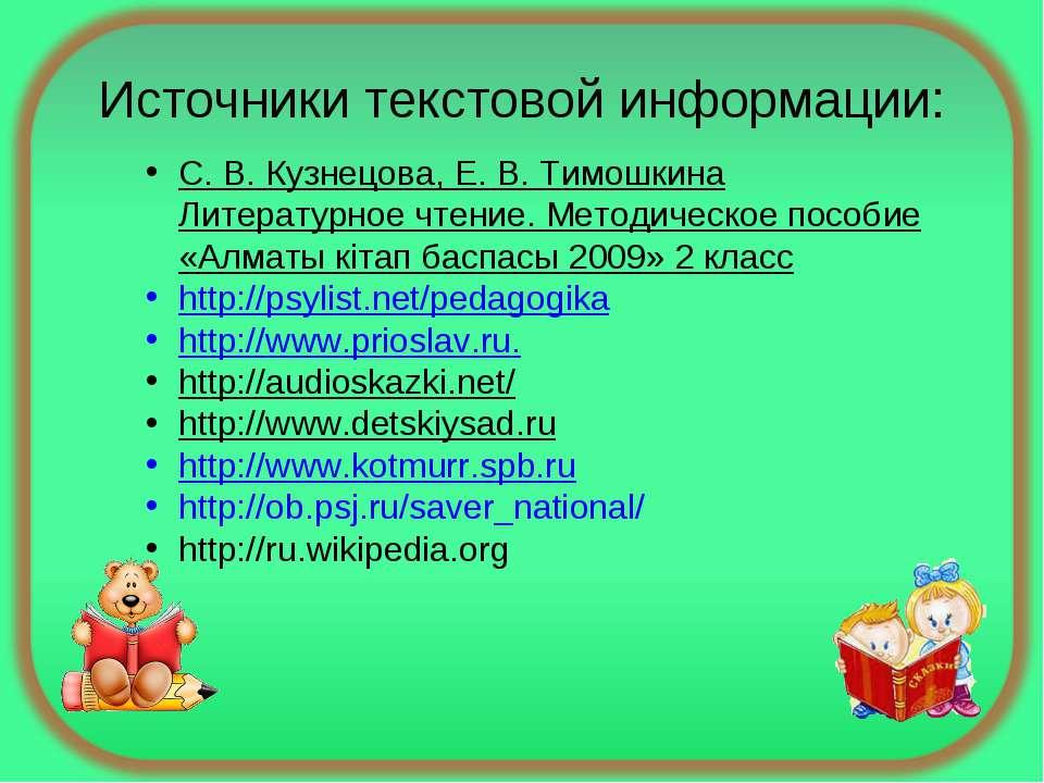 Источники текстовой информации: С. В. Кузнецова, Е. В. Тимошкина Литературное...
