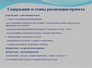 Содержание и этапы реализации проекта Первый этап – подготовительный 1. Сбор ...