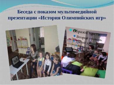 Беседа с показом мультимедийной презентации «История Олимпийских игр»