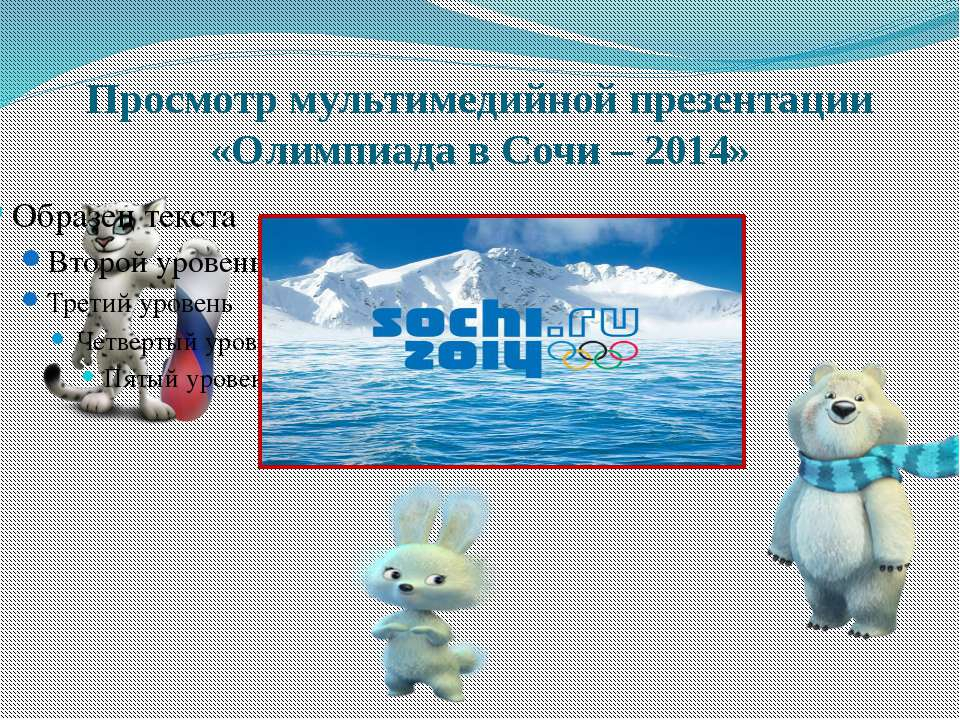 Просмотр мультимедийной презентации «Олимпиада в Сочи – 2014»