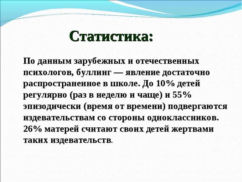 Статистика: По данным зарубежных и отечественных психологов, буллинг — явлени...