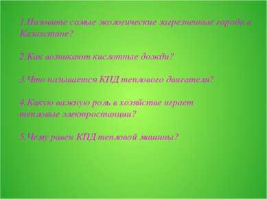 1.Назовите самые экологические загрезненные города в Казахстане? 2.Как возник...