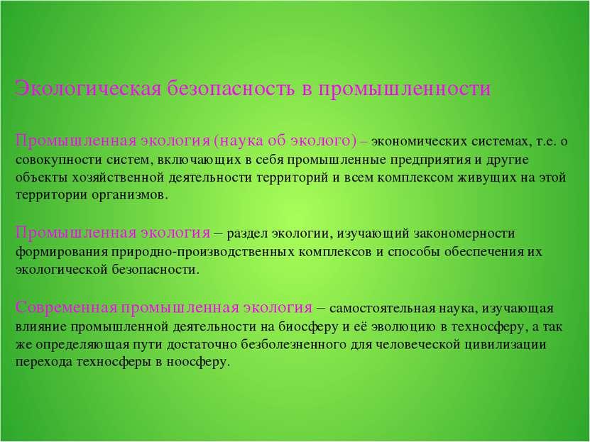 Экологическая безопасность в промышленности Промышленная экология (наука об э...