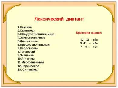 Лексический диктант 1.Лексика 2.Омонимы 3.Общеупотребительные 4.Заимствованны...