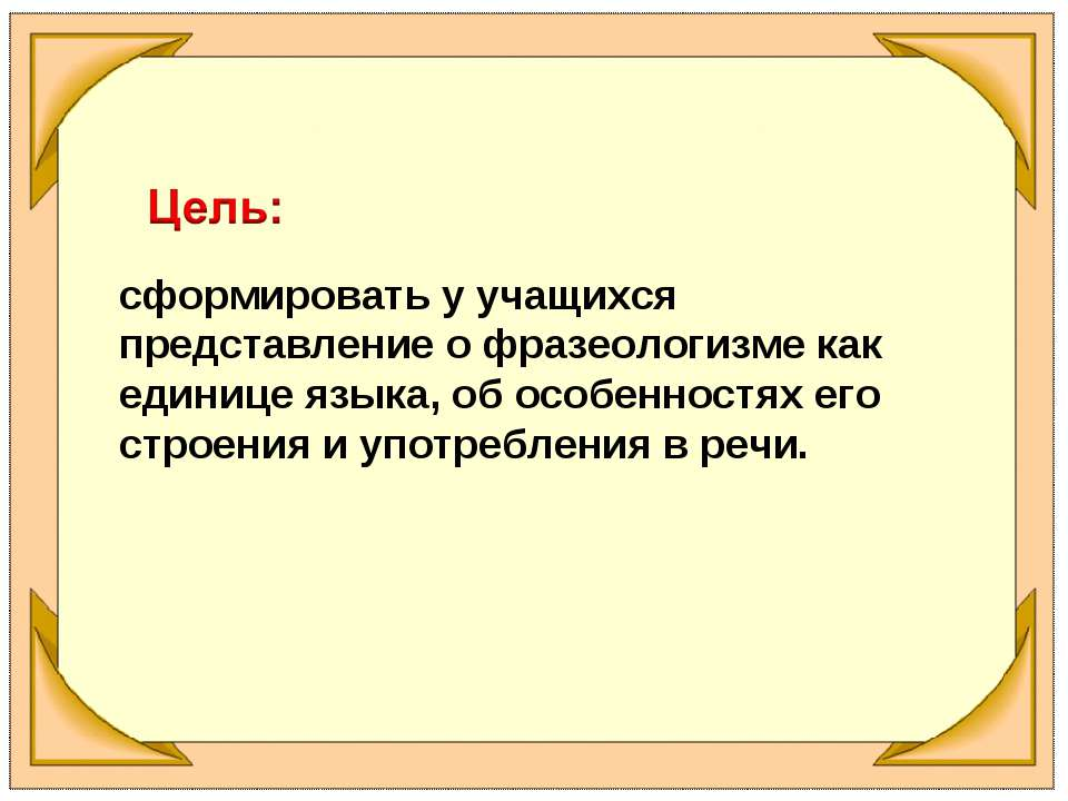 сформировать у учащихся представление о фразеологизме как единице языка, об о...