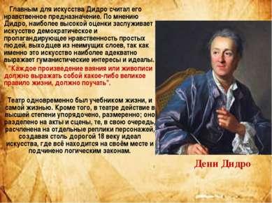 Дени Дидро Главным для искусства Дидро считал его нравственное предназначение...