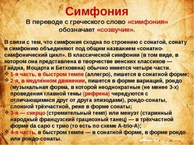 Симфония В переводе с греческого слово «симфония» обозначает «созвучие». В св...