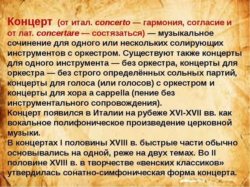 Концерт (отитал.concerto — гармония, согласие и отлат.concertare — состяз...