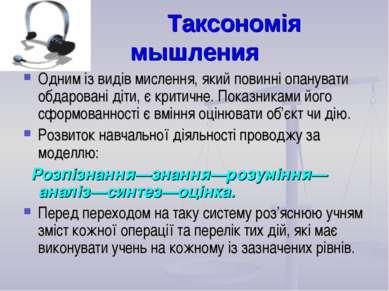 Таксономія мышления Одним із видів мислення, який повинні опанувати обдарован...