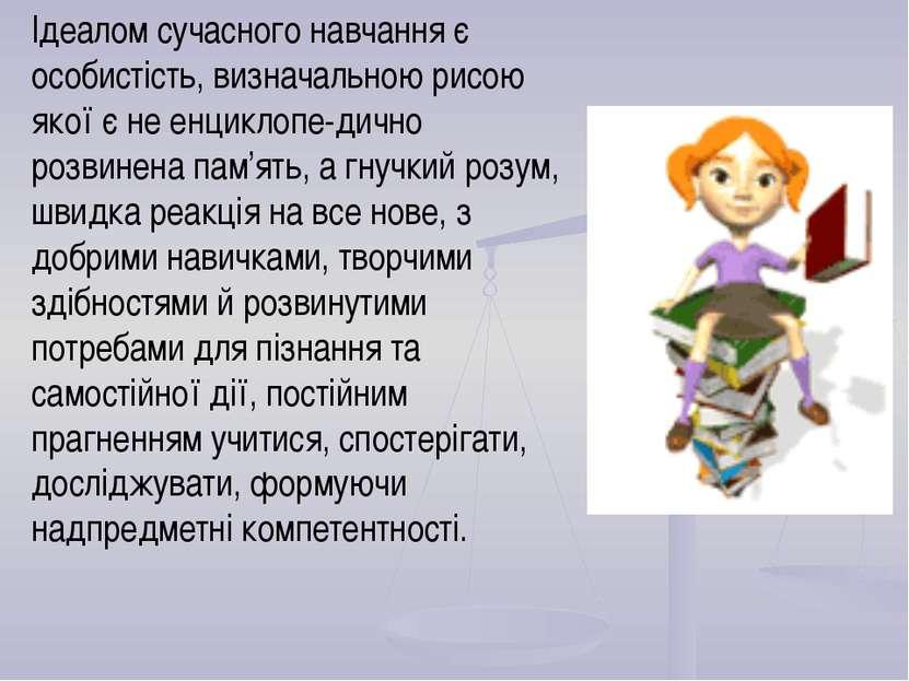 Ідеалом сучасного навчання є особистість, визначальною рисою якої є не енцикл...