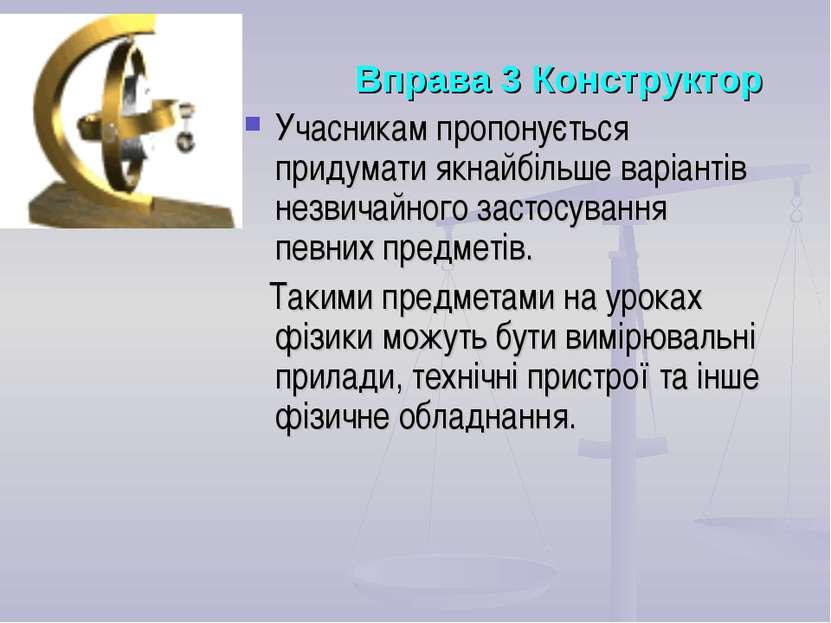 Вправа 3 Конструктор Учасникам пропонується придумати якнайбільше варіантів н...