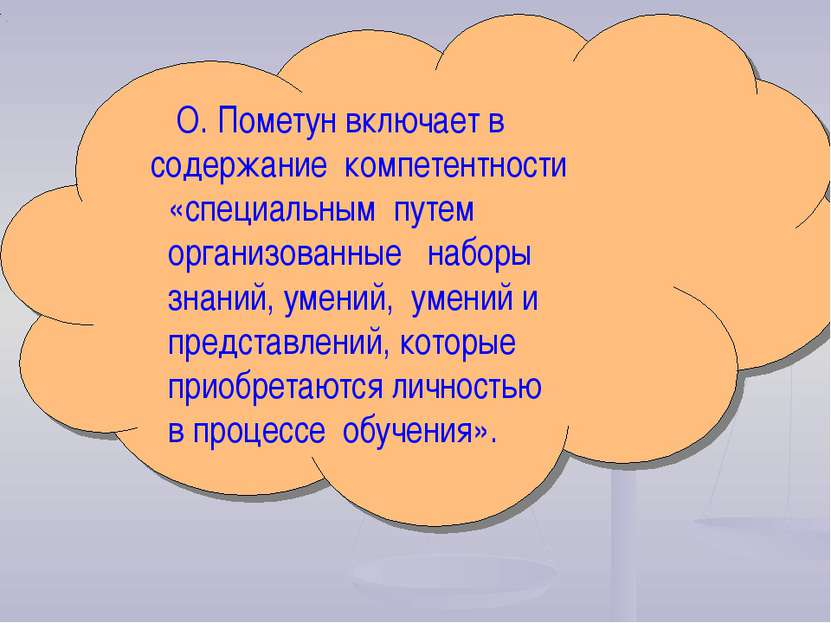 О. Пометун включает в содержание компетентности «специальным путем организова...