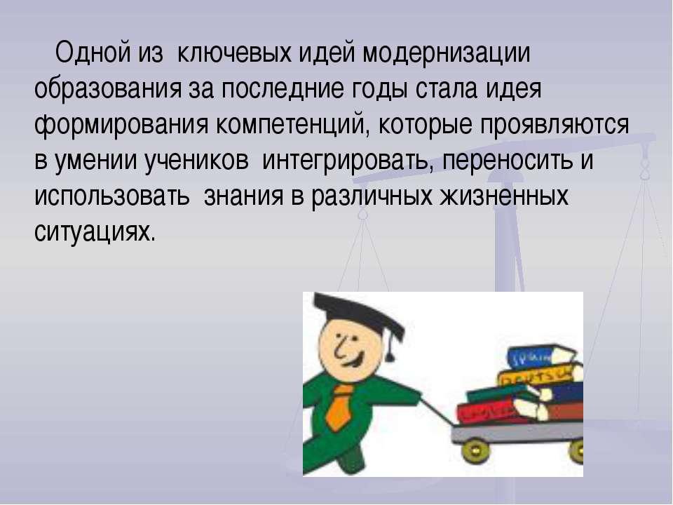 Одной из ключевых идей модернизации образования за последние годы стала идея ...