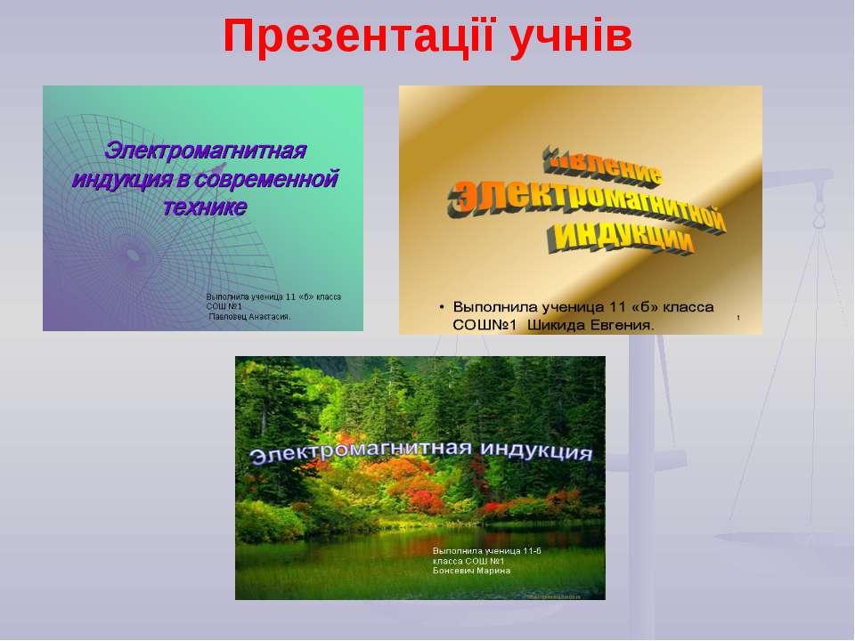 Презентації учнів