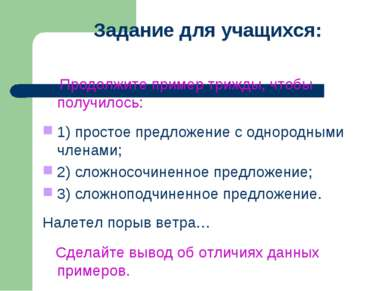Задание для учащихся: Продолжите пример трижды, чтобы получилось: 1) простое ...