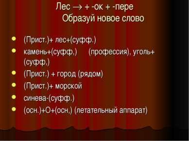 Лес + -ок + -пере Образуй новое слово (Прист.)+ лес+(суфф.) камень+(суфф,) ...