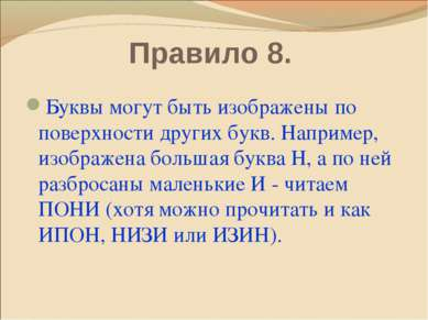 Правило 8. Буквы могут быть изображены по поверхности других букв. Например, ...
