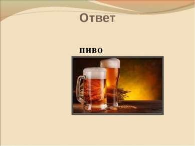 Ответ пиво