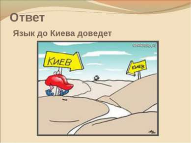 Ответ Язык до Киева доведет