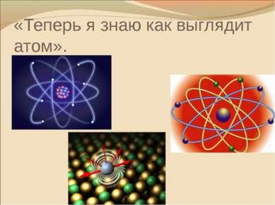 «Теперь я знаю как выглядит атом».