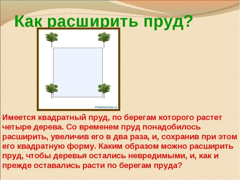 Как расширить пруд? Имеется квадратный пруд, по берегам которого растет четыр...