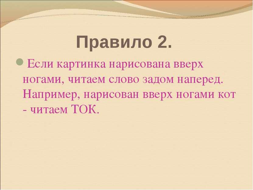 Правило 2. Если картинка нарисована вверх ногами, читаем слово задом наперед....