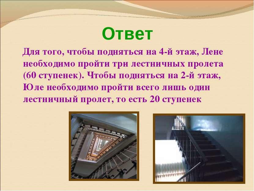 Ответ Для того, чтобы подняться на 4-й этаж, Лене необходимо пройти три лестн...