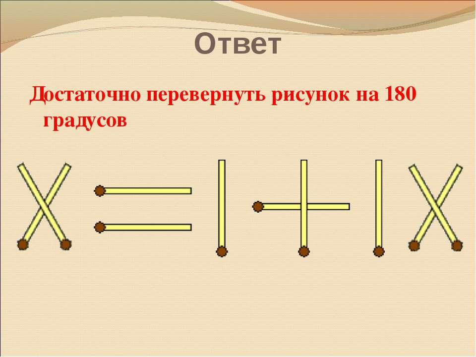 Ответ Достаточно перевернуть рисунок на 180 градусов