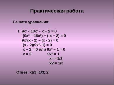 Практическая работа Решите уравнения: 1. 9х³ - 18х² - х + 2 = 0 (9х³ – 18х²) ...