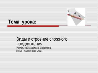 Тема урока: Виды и строение сложного предложения Учитель: Грачева Ирина Михай...