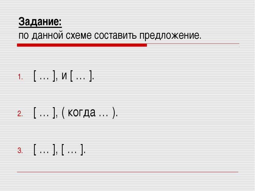 Задание: по данной схеме составить предложение. [ … ], и [ … ]. [ … ], ( когд...