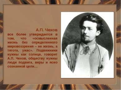 А.П. Чехов все более утверждается в том, что «осмысленная жизнь без определен...