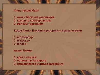 Отец Чехова был 1. очень богатым человеком 2. крупным коммерсантом 3. мелким ...