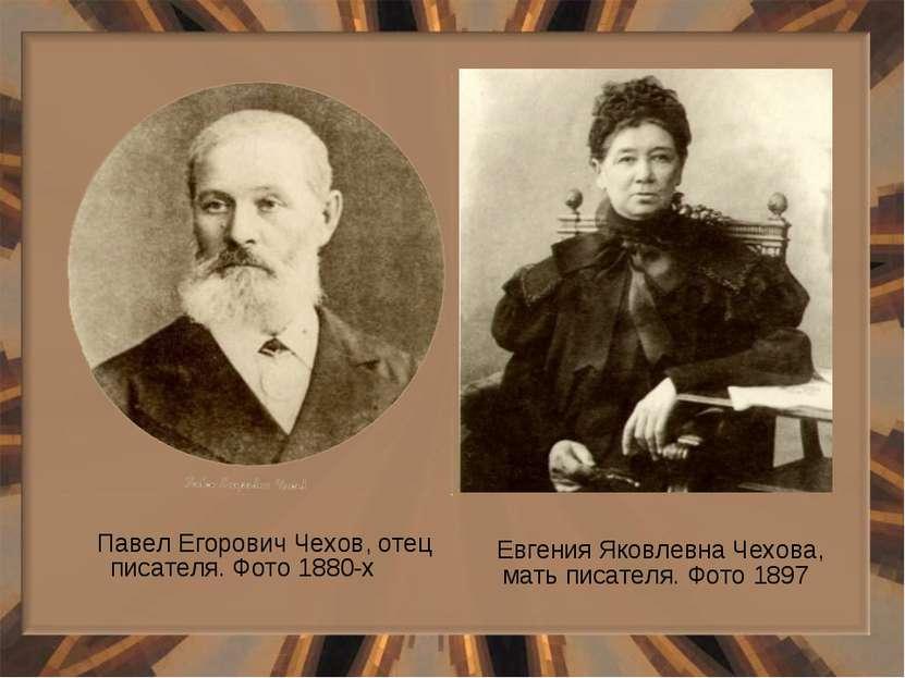 Павел Егорович Чехов, отец писателя. Фото 1880-х Евгения Яковлевна Чехова, ма...