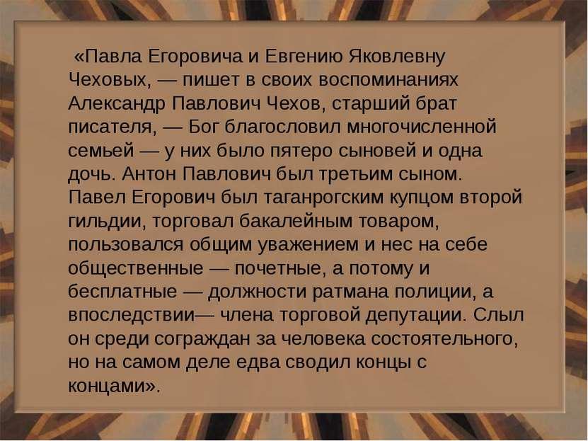 «Павла Егоровича и Евгению Яковлевну Чеховых, — пишет в своих воспоминаниях А...