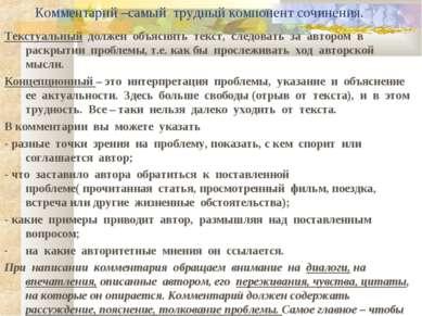 Комментарий –самый трудный компонент сочинения. Текстуальный должен объяснять...