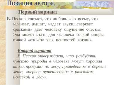Позиция автора. Первый вариант В. Песков считает, что любовь «ко всему, что з...