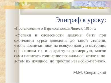 Эпиграф к уроку: «Постановление о Царскосельском Лицее»,1810 г.: «Успехи в ...